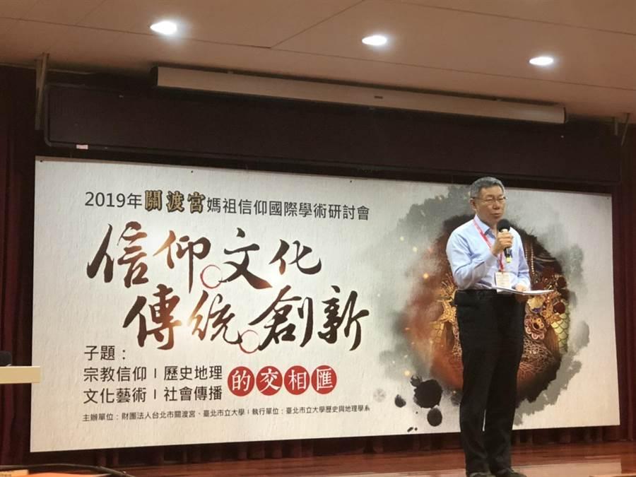 台北市長柯文哲19日出席第一屆媽祖信仰國際研討會。(吳堂靖攝)