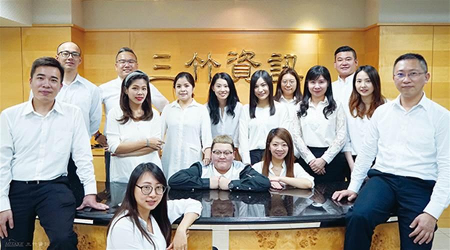 三竹資訊專業團隊是企業最可靠的後勤支援。