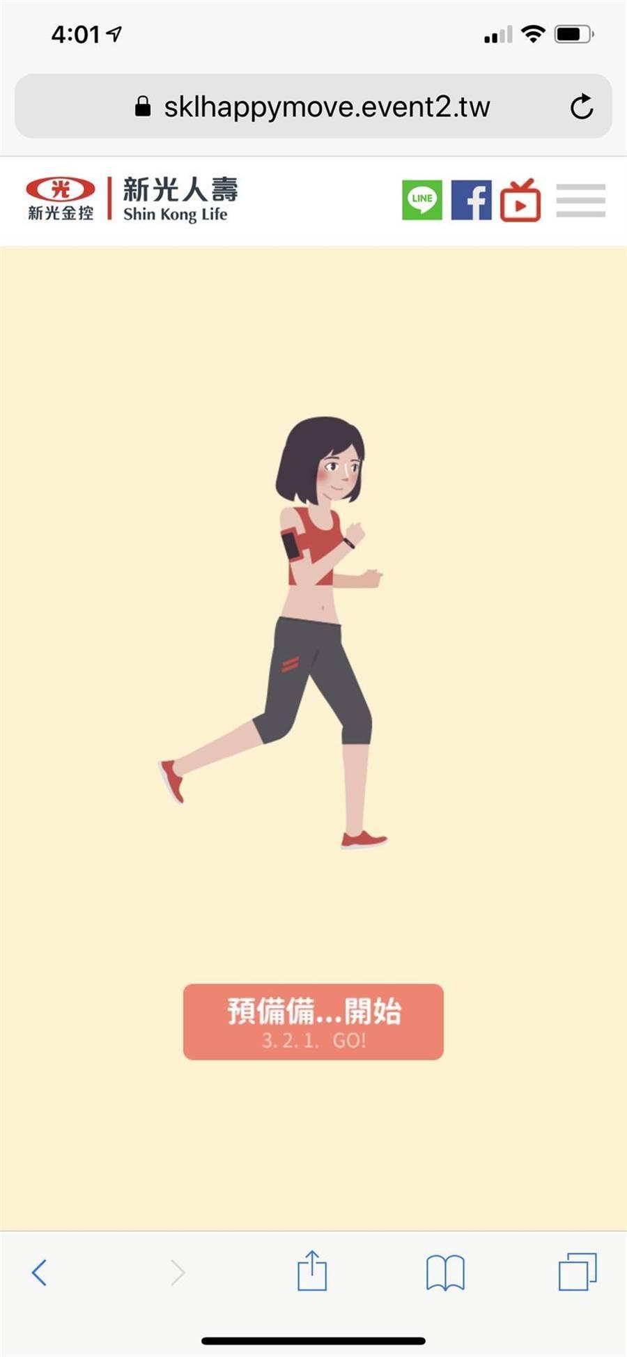 新光人壽推出網上跑步電玩遊戲,讓保戶邊玩邊學健康觀念。