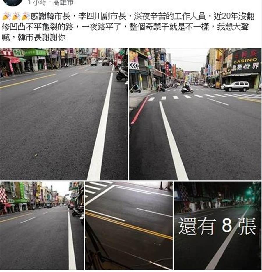 一位網友方才在「韓國瑜後援會」PO出多張鳳山區五甲道路照片,感謝辛苦的工作人員,讓凹凸不平龜裂的路,一夜路平了。(韓國瑜後援會)