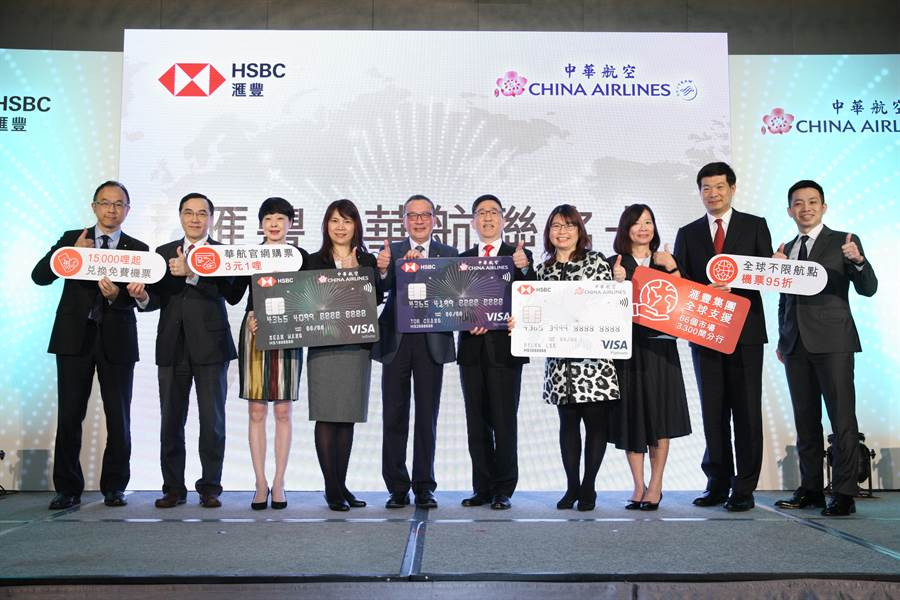 匯豐攜手華航,一同慶祝華航聯名卡全新卡面亮相。(華航提供)