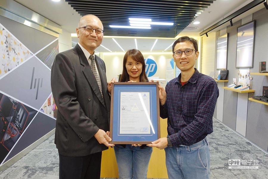 台灣德國萊因董事總經理劉化傳(左起)將低藍光認證,授予HP個人系統事業群副總經理丁怡君與HP全球供應鏈營運處副總經理李紀儒。圖/業者提供