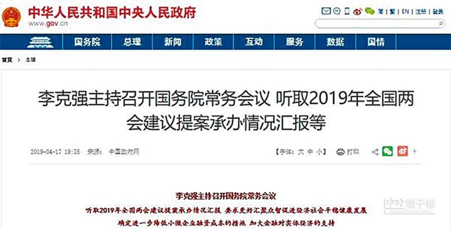4月17日,大陸國務院總理李克強主持召開國務院常務會議,確定進一步降低小微企業融資成本的措施,加大金融對實體經濟的支援。(取自中國政府網)