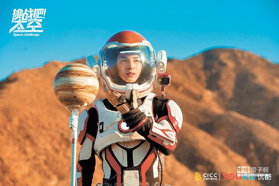 大陸綜藝節目《挑戰吧!太空》進駐火星基地,朱正廷在基地體驗各項訓練設施。(取自微博@挑戰吧太空)