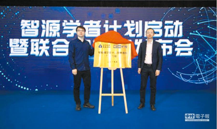 北京智源-曠視智慧模型設計與圖像感知聯合實驗室」16日正式揭牌。(取自人民網)