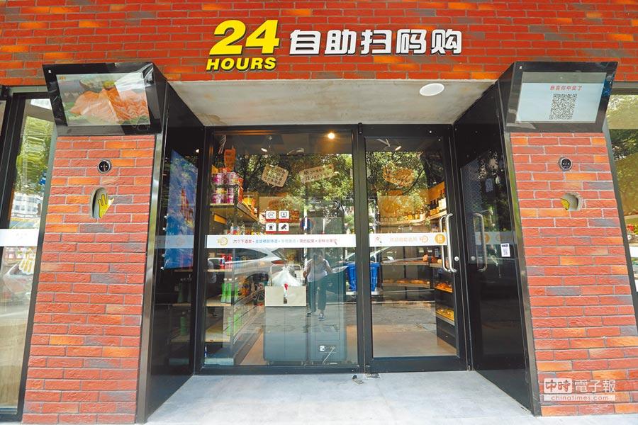 2018年8月27日,一家24小時無人生鮮菜場亮相浙江寧波。(中新社)