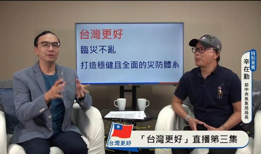 臨災不亂!朱立倫:台灣應打造穩健全面災防體系