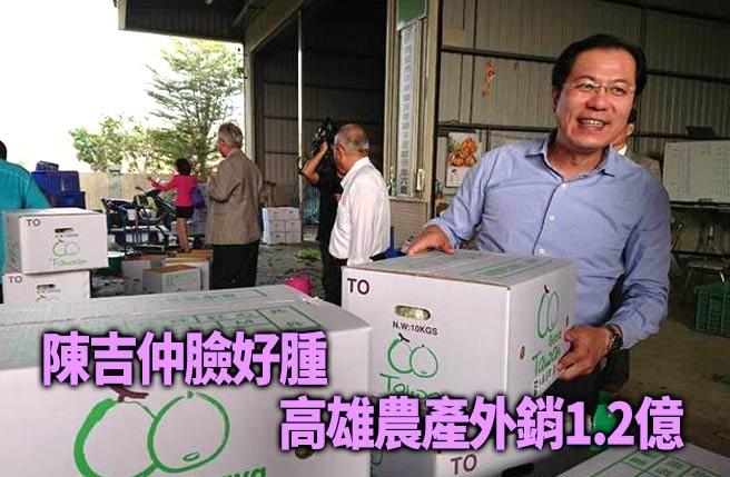 陳吉仲臉好腫 高雄農產外銷1.2億