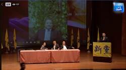 直播》武統學者李毅現身新黨論壇 公開與民進黨會談內容