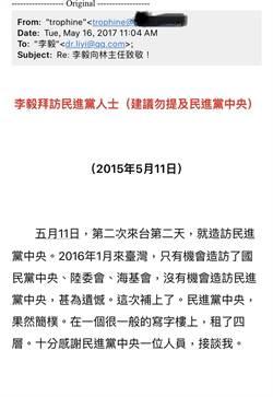 電郵曝光 李毅與民進黨確實有會談