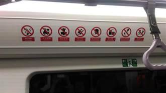 大陸地鐵貼8禁止標語 網嘖嘖稱奇