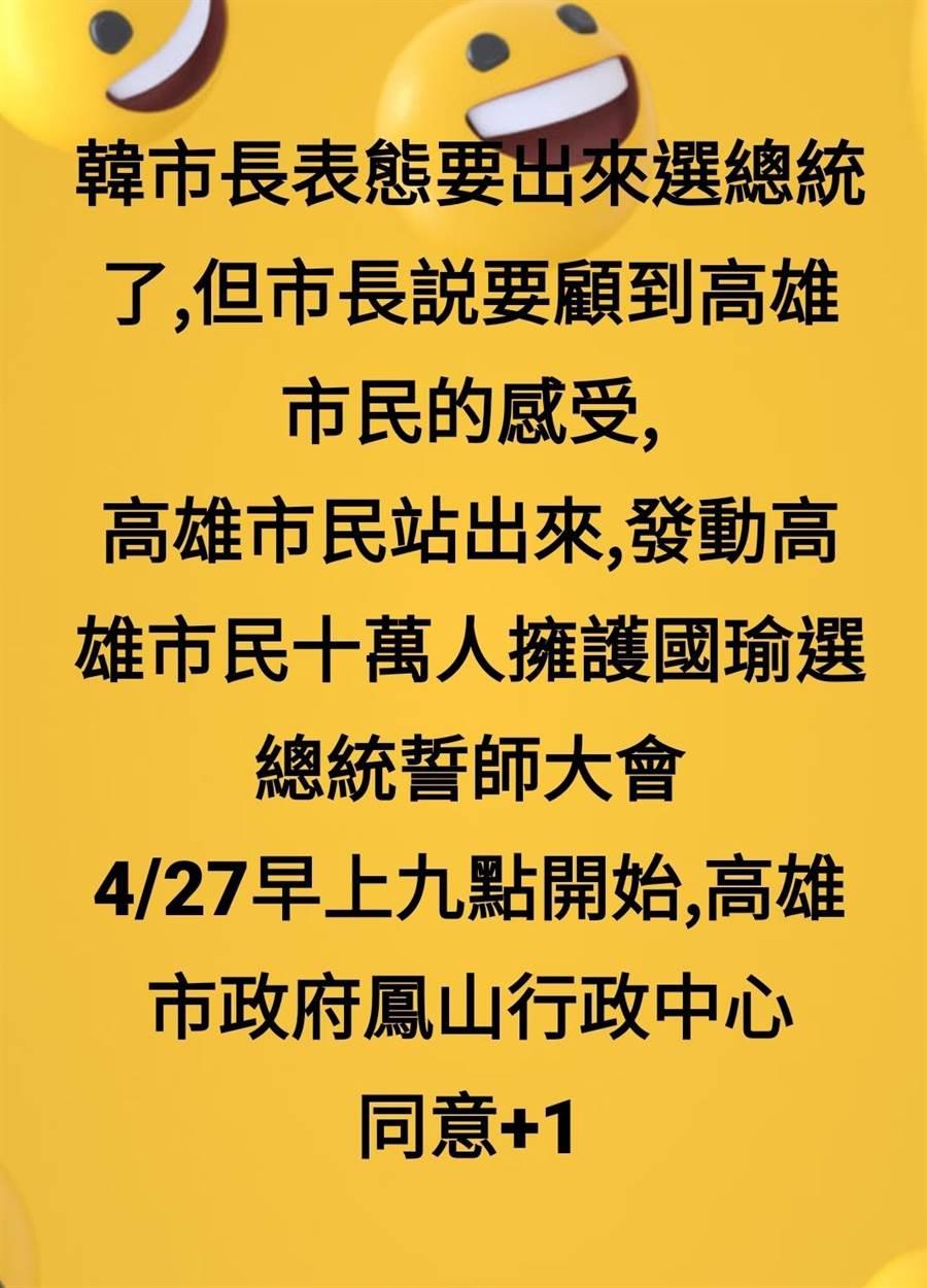 網友臉書發文。(圖/翻攝自臉書「韓國瑜市長後援會」)