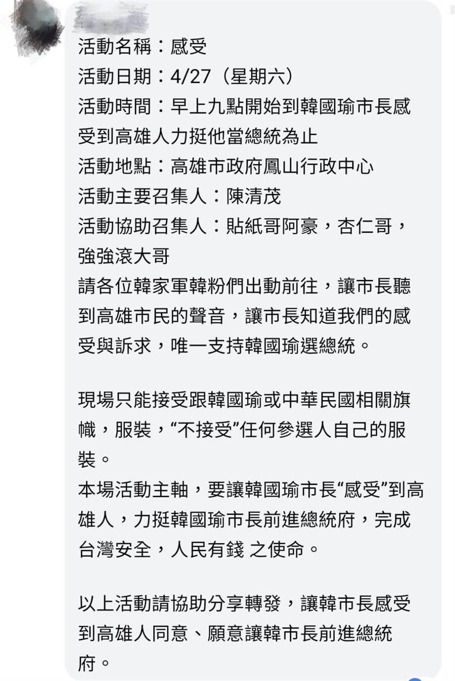 當日活動詳情。(圖/翻攝自臉書「韓國瑜市長後援會」)
