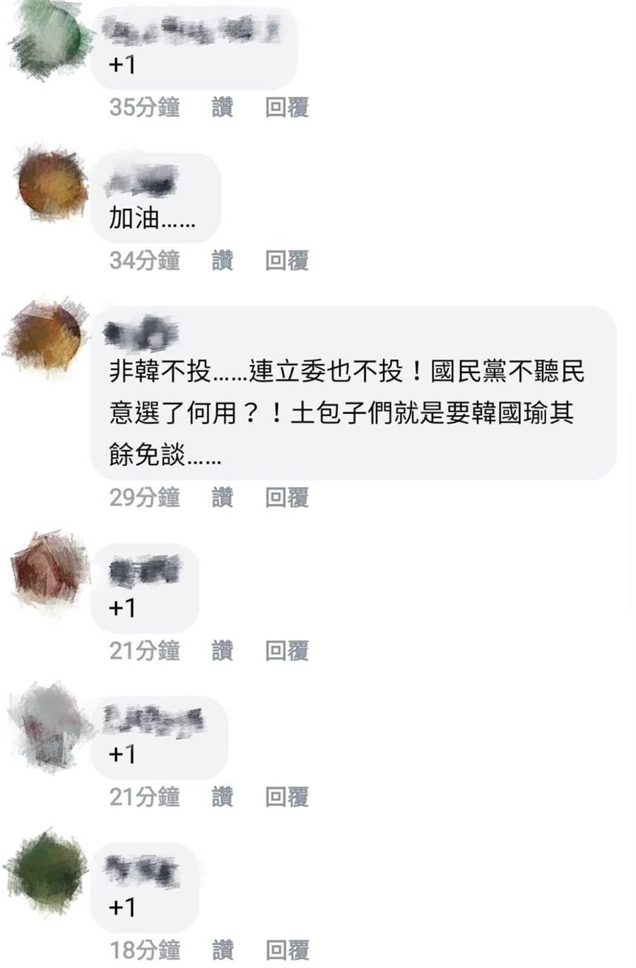 網友臉書留言響應。(圖/翻攝自臉書「韓國瑜市長後援會」)