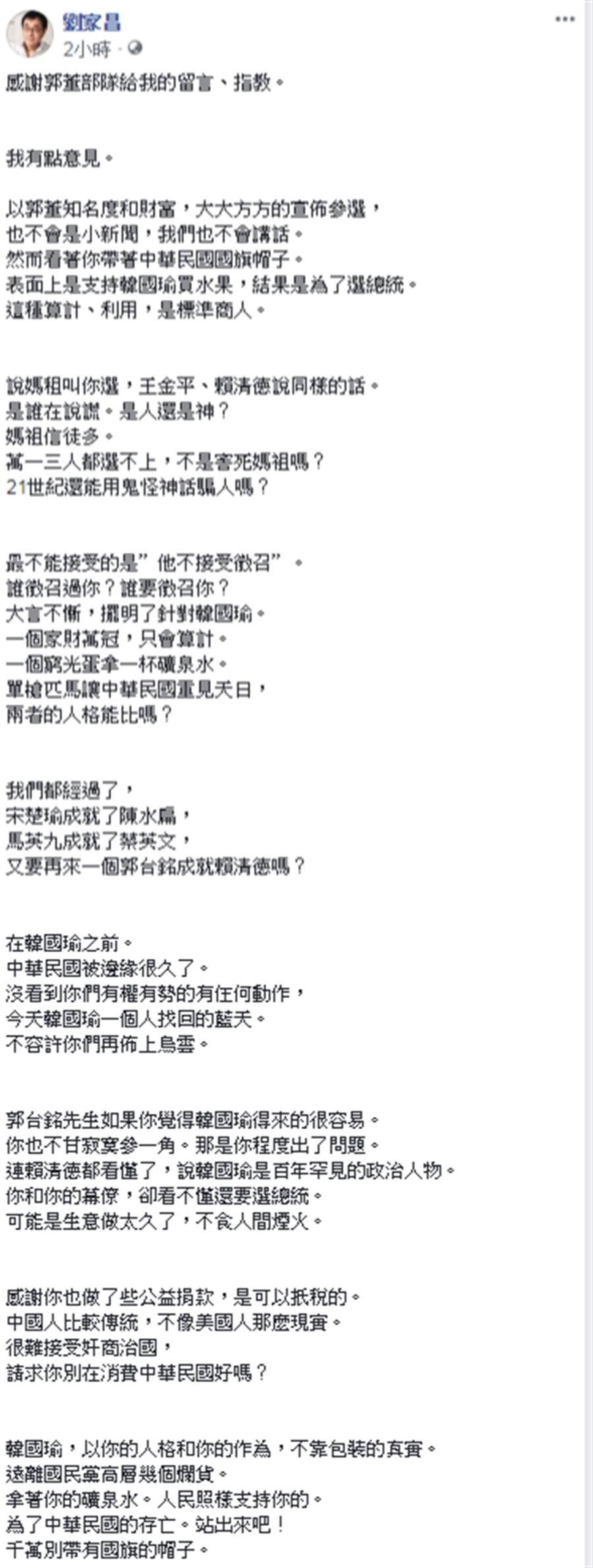 劉家昌臉書PO文。(圖/劉家昌臉書)