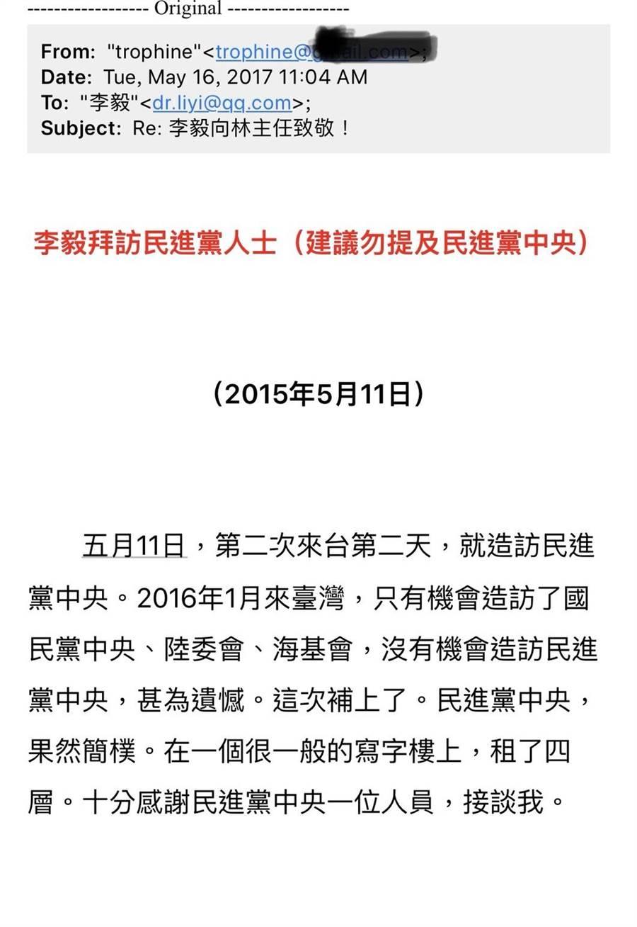 民進黨回覆給李毅的電子信件,紅字標示處為經民進黨確認修改後雙方的會談對話紀錄,本圖由李毅找出後,先提供給新黨,再由新黨提供給本報。(季節)