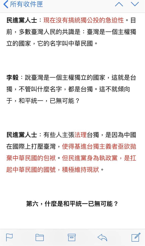 民進黨回覆給李毅的電子信件,紅字標示處為經民進黨確認修改後雙方的會談對話紀錄,本圖由李毅找出後,先提供給新黨,再由新黨提供給本報