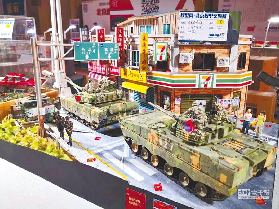 19日開始舉行的北京模型交流賽出現《台北不設防》模型作品,內容為解放軍部隊出現在台北街頭。(取自環球網)