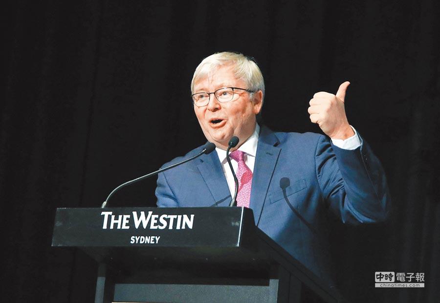 澳洲前總理陸克文。(中新社資料照片)