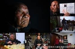 又一人離世 南京大屠殺倖存者只剩84人