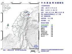 北部有感!16:09宜蘭近海發生規模3.9地震