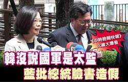 《中時晚間快報》韓沒說國軍是太監  藍批總統臉書造假