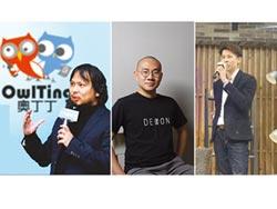 台灣區塊鏈創新三巨頭
