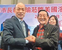 闊別40年 韓國瑜訪美遇國中導師