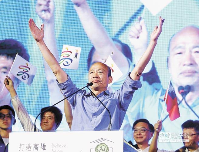 支持九二共識的韓國瑜當選高雄市長,顯見台灣民意正在發生深刻變化。(本報系資料照片)