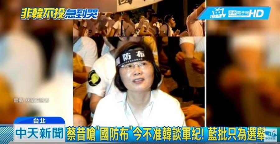 蔡總統稱捍衛國軍,卻遭起抵昔日綁國防布抗議。(翻攝中天新聞)