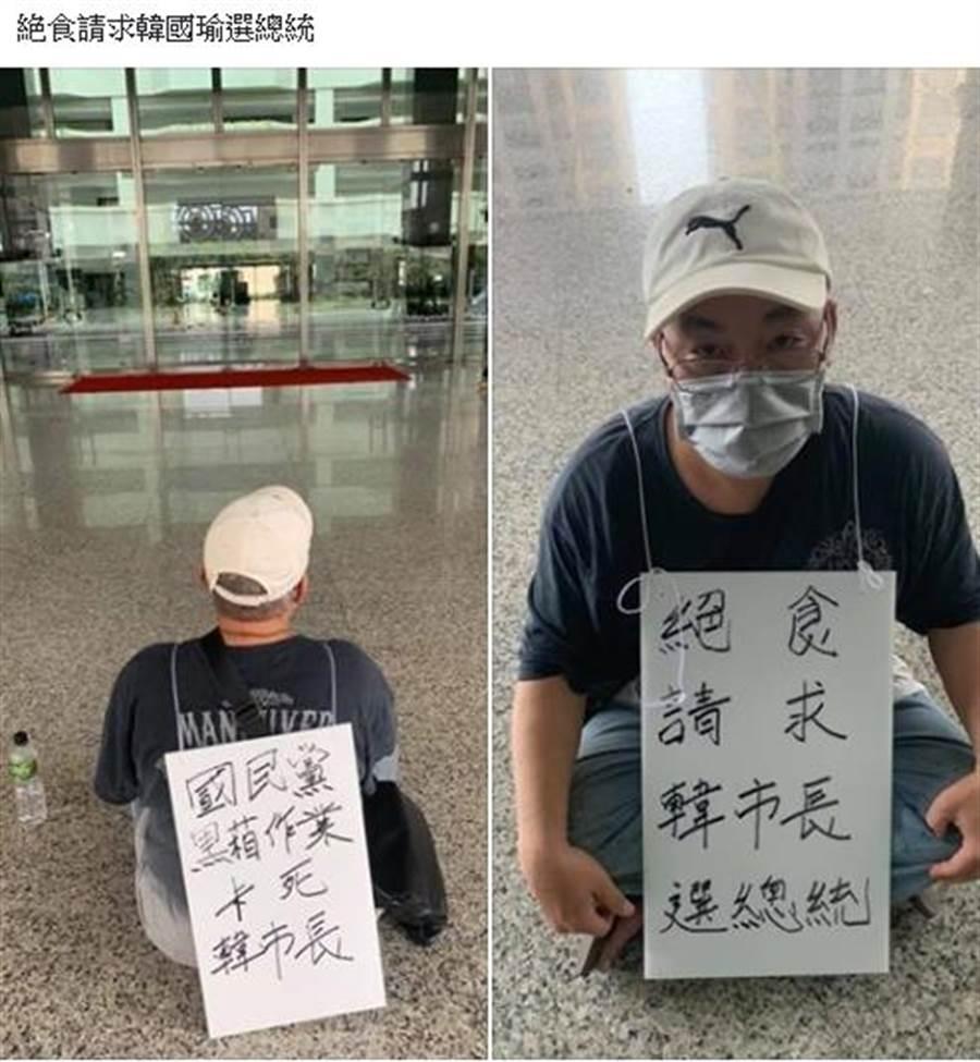 一位楊姓網友FB貼出兩張照片,有一男子戴著口罩與帽子,在高雄市政府靜坐,身上的牌子寫著「國民黨黑箱作業卡死韓市長」、「絕食請求韓市長選總統」。(韓國瑜鐵粉後援會)