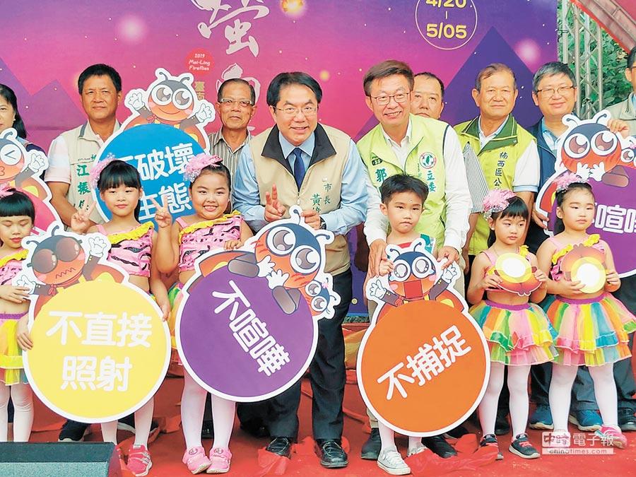 台南市長黃偉哲(前排中)說,山區除了拚建設,更要推廣生態旅遊。(莊曜聰攝)
