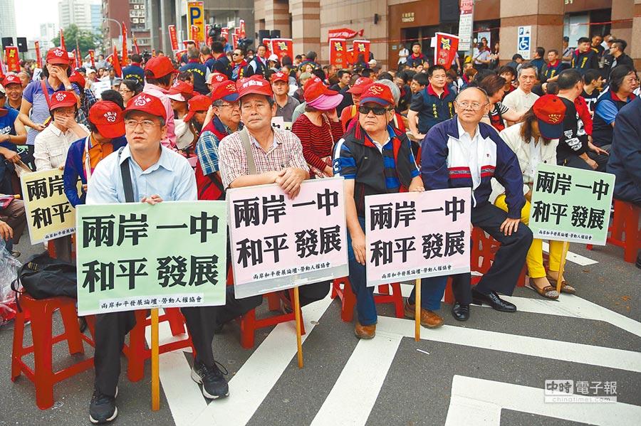 2016年5月18日,千餘名台灣民眾走上街頭,呼籲堅守九二共識、維護兩岸和平。(中新社)