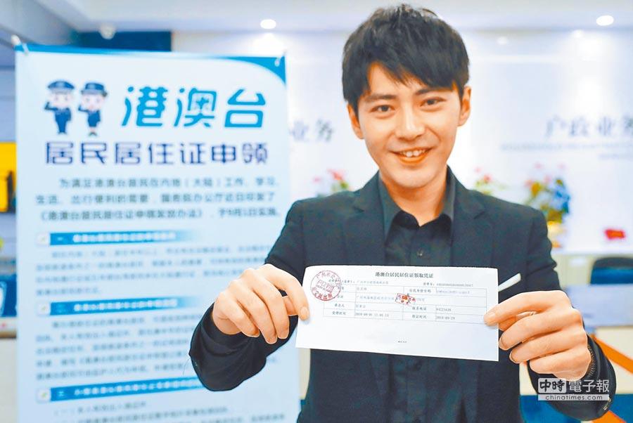 2018年9月1日,台灣青年在廣州市公安局海珠分局辦理居住證申領手續。(新華社)
