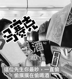 廉航奧客空中開趴 網轟:丟台灣人臉