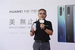HUAWEI P30、HUAWEI P30 Pro預購熱銷