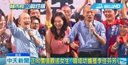 韓國瑜親傳追女友2招 網關心選不選總統