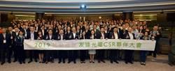友達舉辦CSR夥伴大會 串聯供應鏈共創永續生態圈
