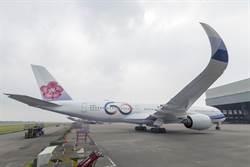 紅梅綻放一甲子 華航60周年彩繪機首航加州安大略