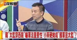 韓喻軍法重要性 小英硬拗成國軍是太監?