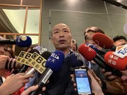 韓國瑜:聲明不拖過周五 「希望大多數人滿意」
