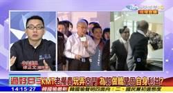 「宮鬥」卡韓  徐正文批國民黨權貴陰魂不散