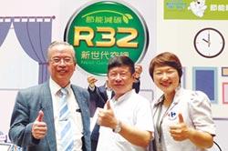大金R32冷媒空調 減碳貢獻大