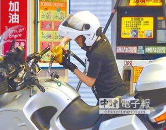 >汽油大漲0.6元 平穩機制啟動