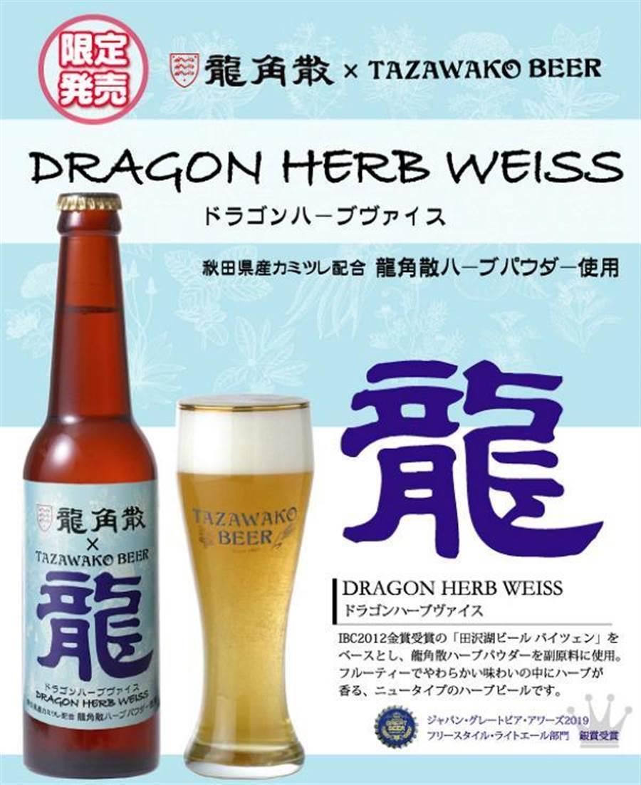 日本推出龍角散啤酒(圖片取自/warabi.or.jp)