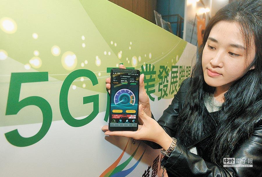 5G國家隊23日舉辦年度活動。(資料照片)