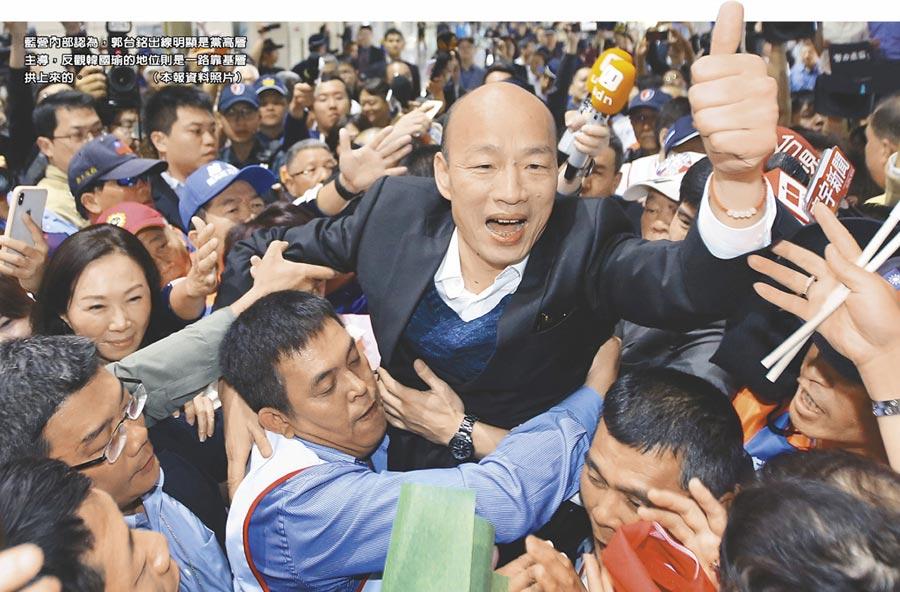 藍營內部認為,郭台銘出線明顯是黨高層主導,反觀韓國瑜的地位則是一路靠基層拱上來的。(本報資料照片)