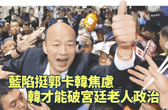 藍營陷入挺郭卡韓焦慮 韓才能打破宮廷老人政治