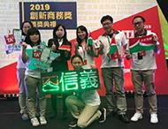 信義房屋推動房仲數位轉型 「Top Agent APP」獲2019創...