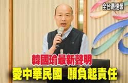 《全台最速報》韓國瑜最新聲明 愛中華民國 願負起責任